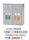 G-TH3-1380SAR不銹鋼資源回收桶