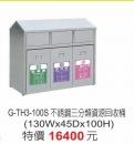 G-TH3-100S不銹鋼資源回收桶