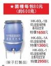 HK-60L-1廚餘堆肥桶及專用固定架