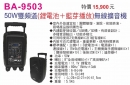 BA-9503
