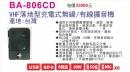 BA-806CD  VHF落地型充電視無線擴音機