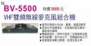BV-5500雙頻無線麥克風組合機
