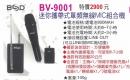 BV-9001迷你西代事單頻無線麥克風