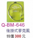 Q-BM-646後掛式麥克風