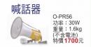 O-PR56喊話器