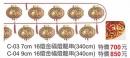 C-04  金福燈籠串16燈9cm