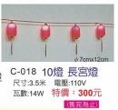 C-018  長宮燈10燈