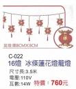 C-022 冰條蓮花燈籠燈