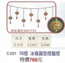 C-031  冰條圓型燈籠燈