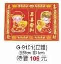 G-9101