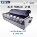 EPSON LQ-2190C 點陣式印表機