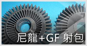 button-尼龍+GF-射包.jpg