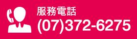 img-服務電話.png