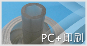 button-PC+印刷.jpg
