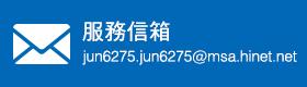 img-服務信箱.png