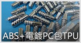 button-ABS+電鍍PC包TPU.jpg