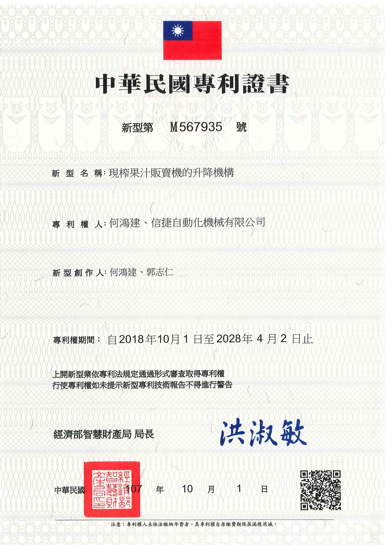 107P000291TW-專利證書