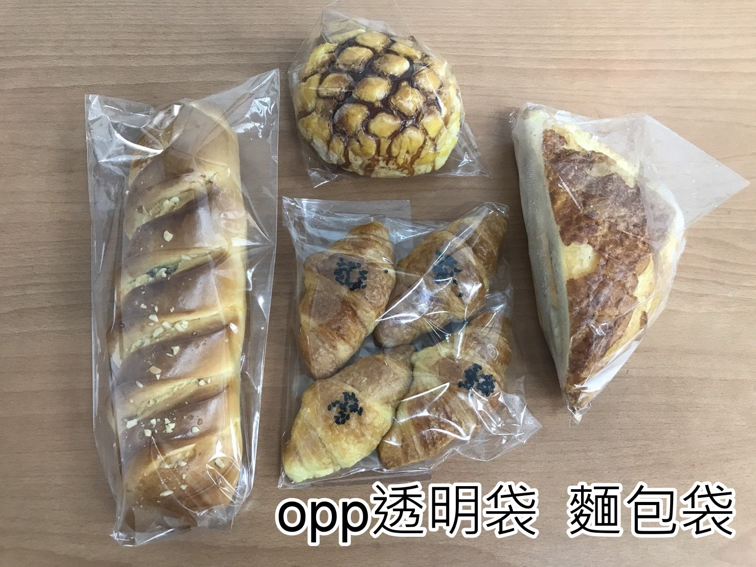 opp透明袋麵包袋