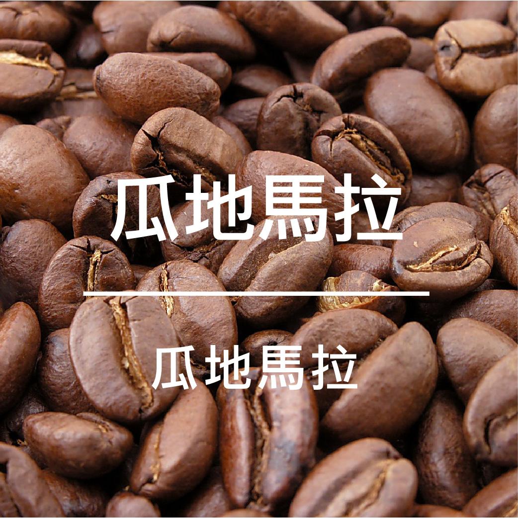 瓜地馬拉咖啡