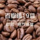 百嶽鎮19目 淺中烘/22點
