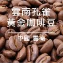 雲南孔雀黃金咖啡豆 淺烘/14點