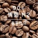 90+ 倩碧 N2 淺中烘/52點