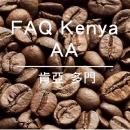 FAQ Kenya AA 淺中烘/14點