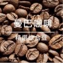 曼巴咖啡 中烘/8點