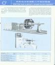 抽送風機動力平衡試驗機處理範圍
