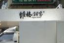 維格餅家 永康店-1