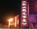 旅遊景區 LED亮化工程