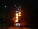 入口意象 LED亮化工程