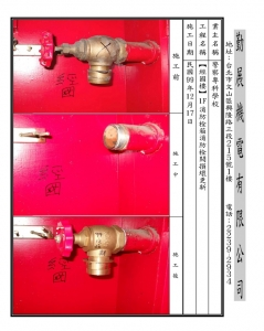 經國1F消防栓太平龍頭更新99.12.20