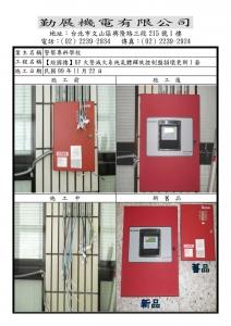 經國6F資訊室滅火總機更新99.11.22