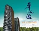 興富發建設|華人匯