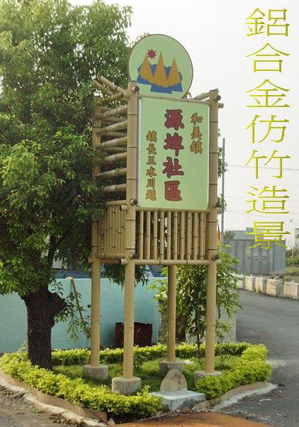 仿竹造景,鋁仿竹欄杆,鋁仿竹園藝造景