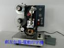 CU-1500電動印字機