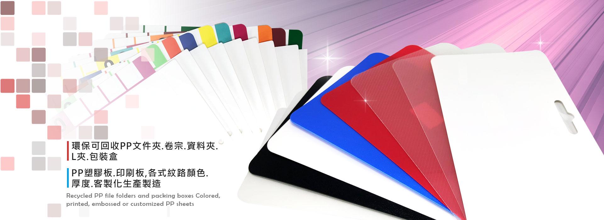 杉元實業,PP塑膠,文件夾L夾,板印刷板,各式紋路顏色厚度.客製化生產