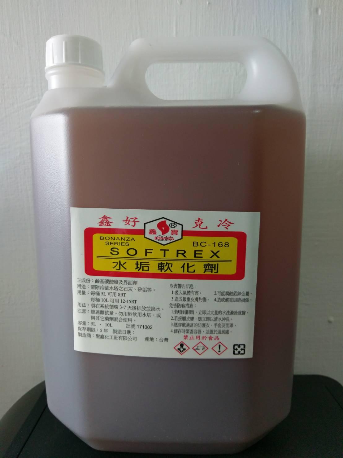 水垢軟化劑