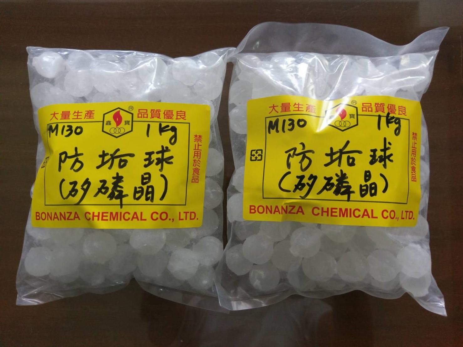 防垢球(矽磷晶) P-130