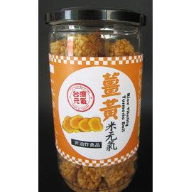 臺旺- 薑黃米元氣 罐裝系列 (168公克/罐)