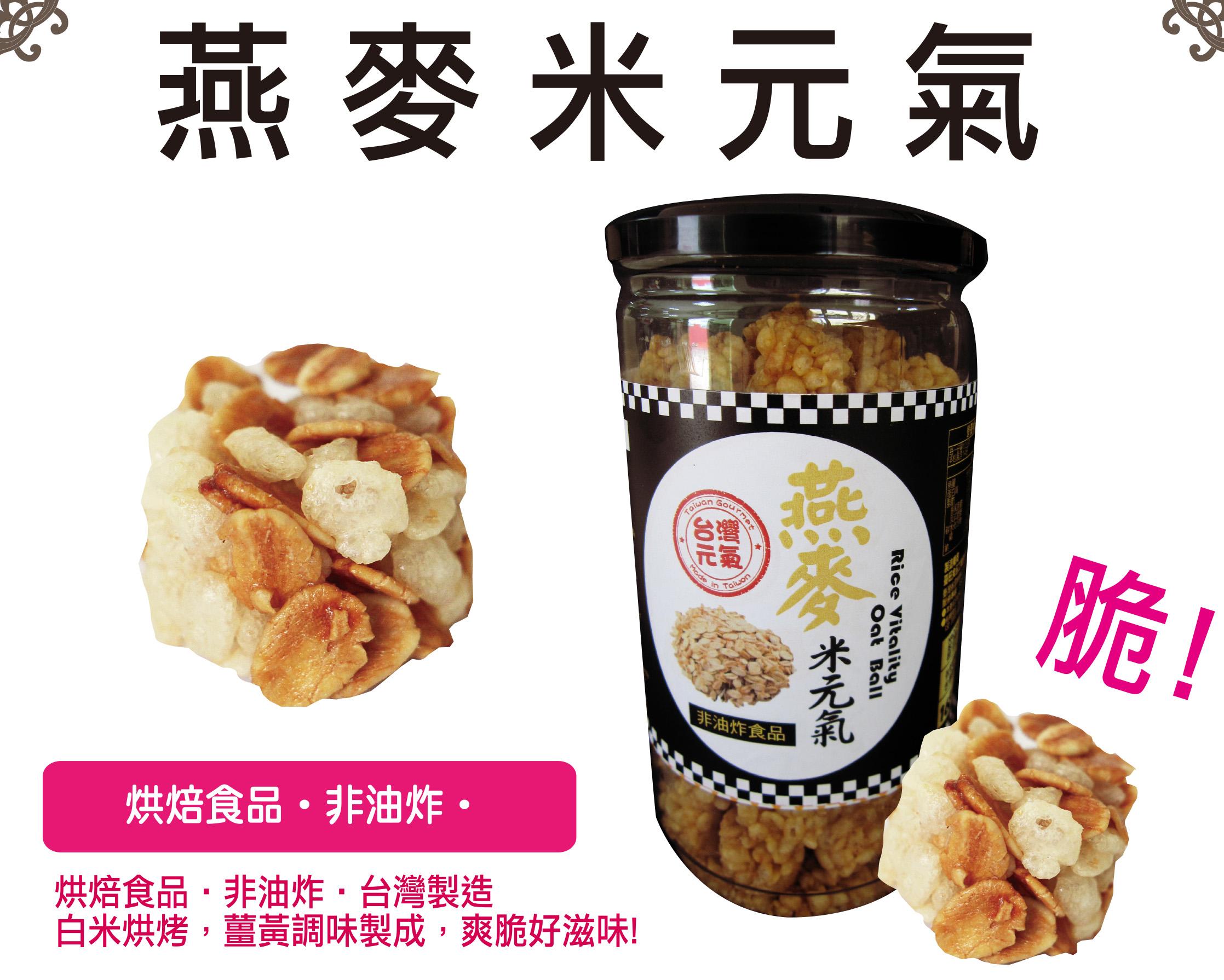 臺旺- 燕麥米元氣 罐裝系列 (168公克/罐)