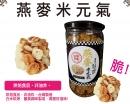 台灣米元氣-燕麥