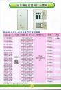 品永牌品型匯流排分電箱 (3)
