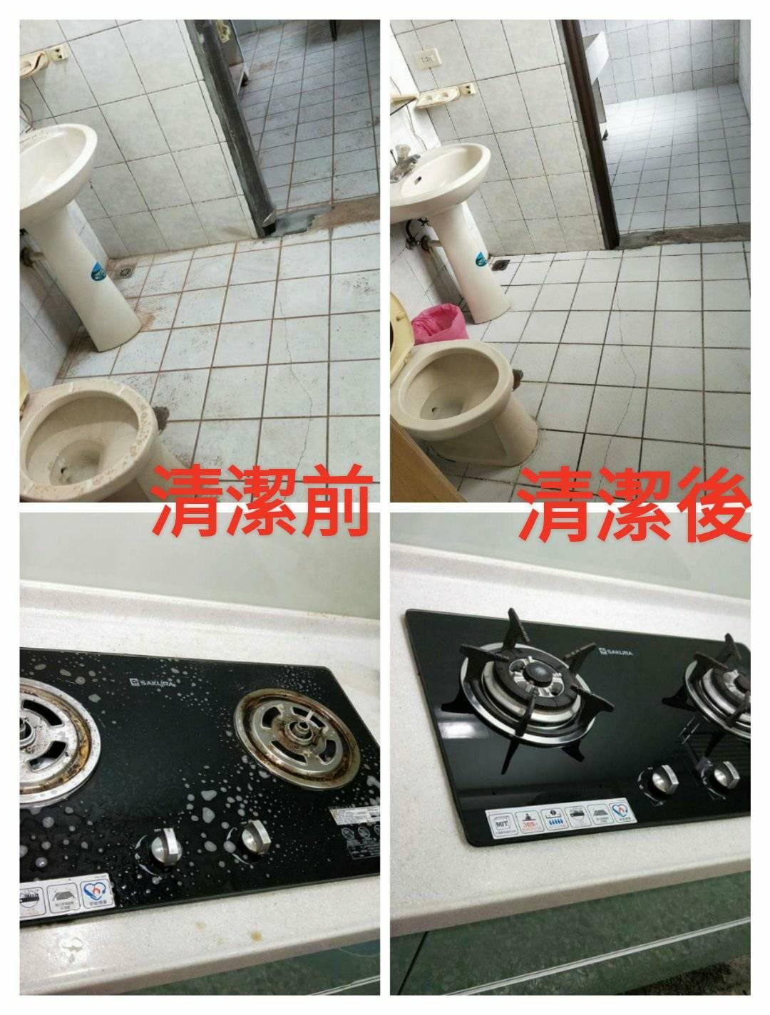 廁所、廚房清潔
