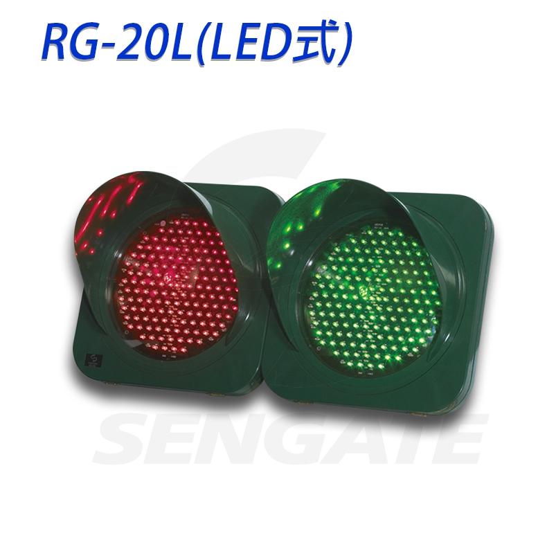 RG-20L 紅綠燈〈LED 型〉