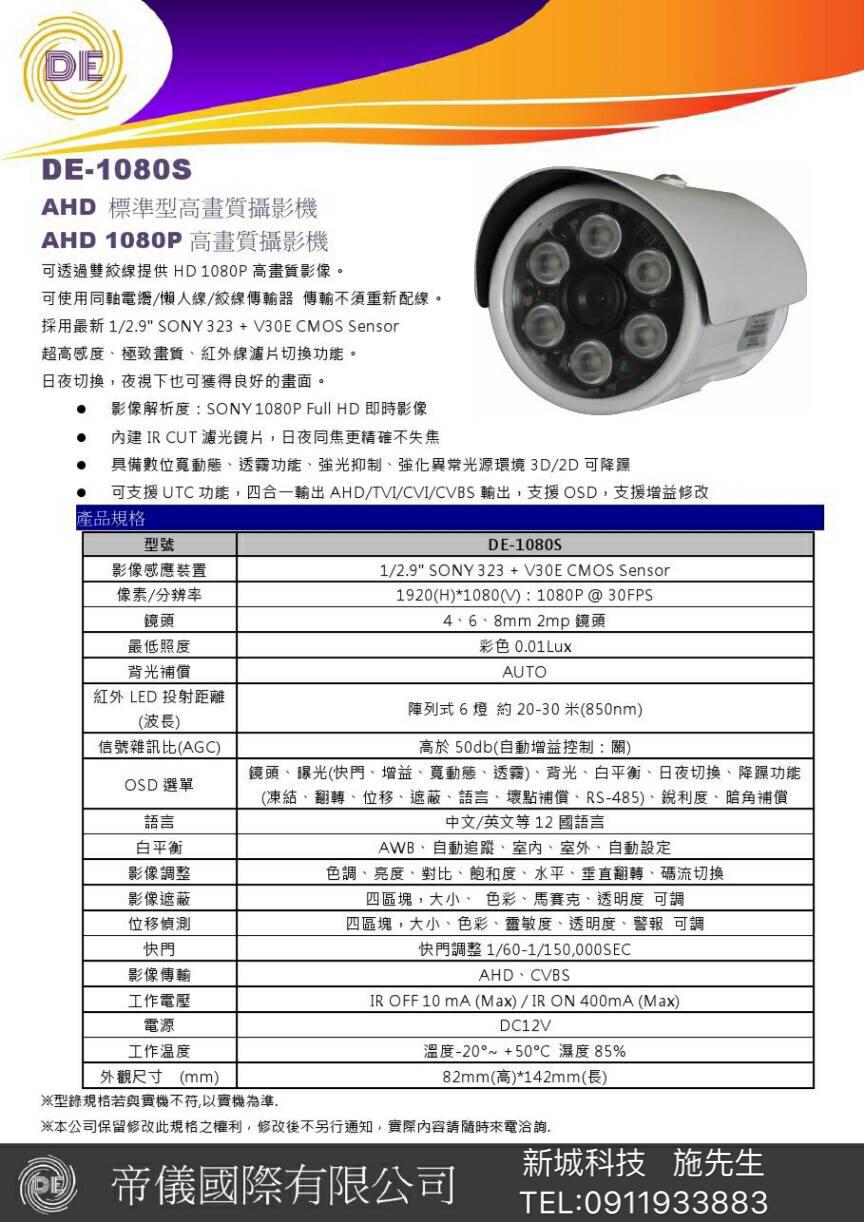 DE 2019年新款 百萬畫質紅外線攝影機