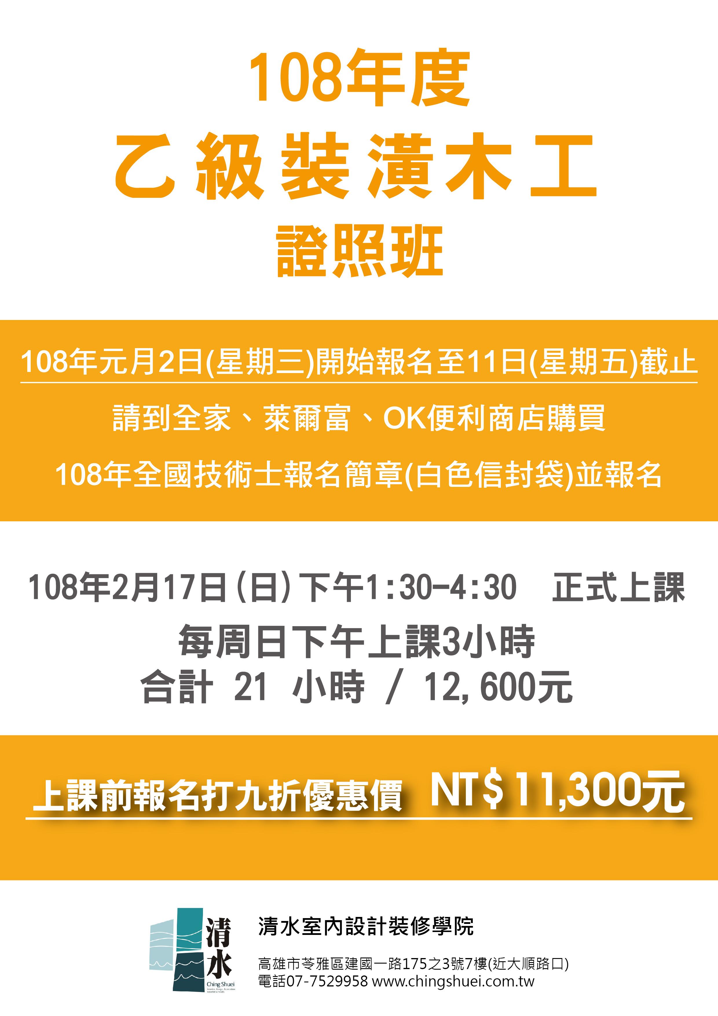 108木工招生.jpg