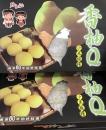 香柚Q小丸子
