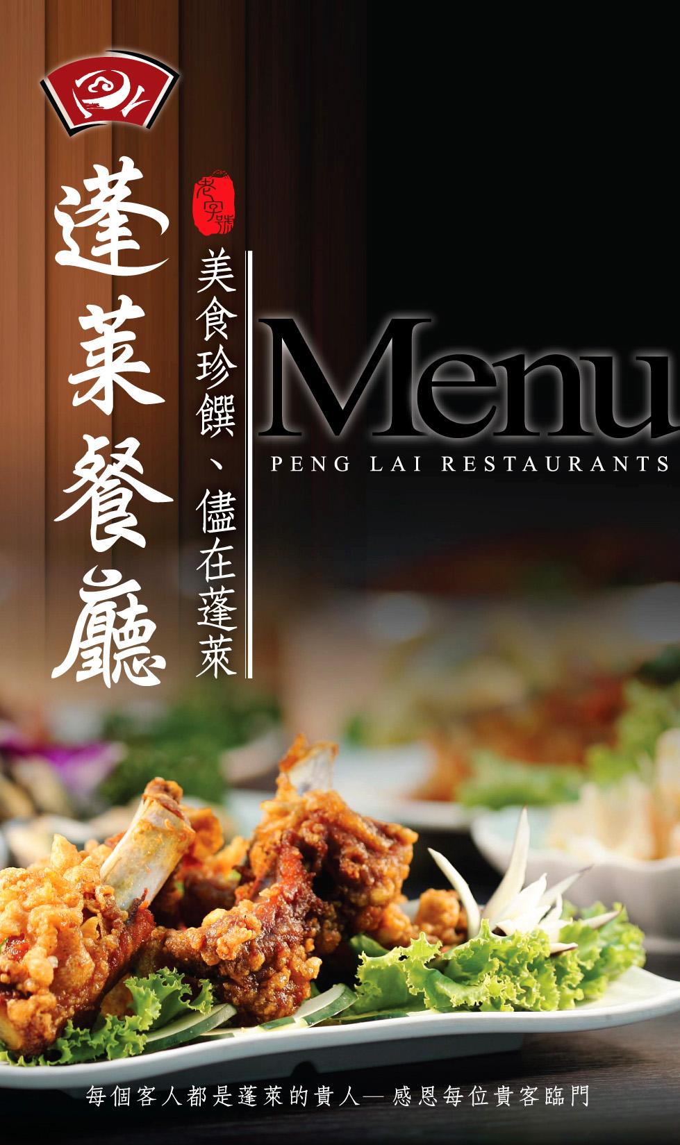 蓬萊餐廳 米其林推薦餐廳
